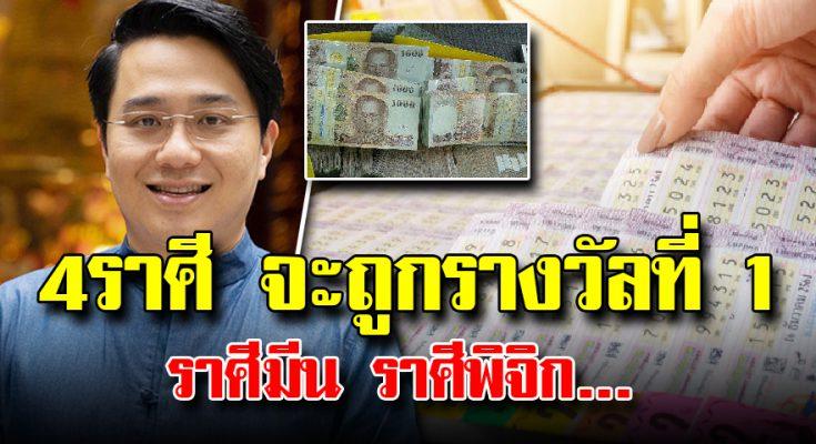4 ราศี รวยไม่มีหมดได้ปลดหนี้ รายรับที่ได้รับปรับสูงขึ้นเรื่อยๆ จะได้เงินก้อนโต