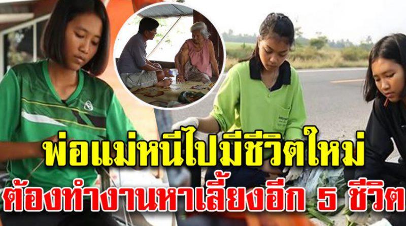 เด็กหญิงยอดกตัญญู พ่อแม่ไปมีชีวิตใหม่ ต้องทำงานหาเลี้ยงอีก 5 ชีวิตเพียงลำพัง