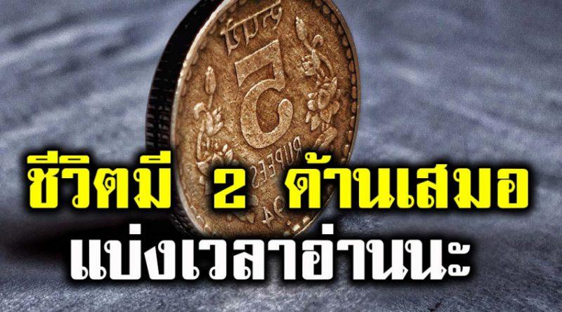 ชีวิตคนเรา ย่อมมี 2 ด้านเสมอ เหมือนกับเหรียญที่มีทั้่งสองด้าน