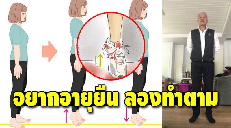 ดูแลสุขภาพง่ายๆ แค่เขย่งเท้า ค้างไว้ 5- 10 นาที ความดันลด ควมคุมเบาหวาน