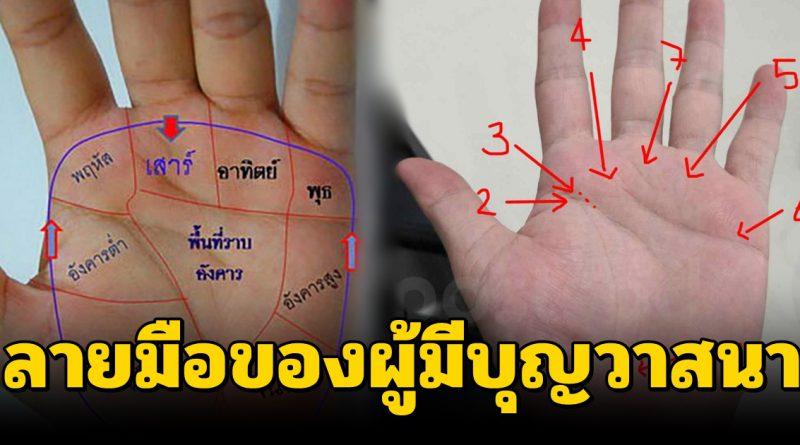 ลายมือของผู้มีบุญวาสนา ดูอย่างไร และความหมายของลายกากบาทบนฝ่ามือ