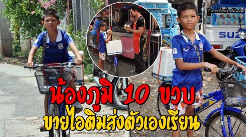 เปิดใจ! น้องภูมิ เด็กชายสู้ชีวิต ปั่นจักรยานขายไอติม เผยยืมเงินแม่ทำทุน มีเงินเก็บ 2 หมื่น