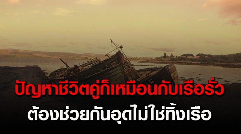"""ปัญหาชีวิตคู่ก็เหมือนเรือรั่ว """"ต้องช่วยกันอุดไม่ใช่ทิ้งเรือ"""""""