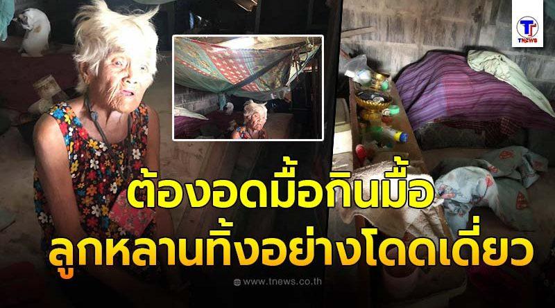 สาวรับไม่ได้ ไปเยี่ยมบ้านคุณยาย วัย 87 อยู่เพียงลำพัง