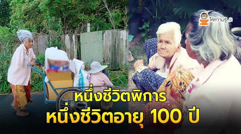 อนิจจังชีวิต! หญิงพิการวัย 58 ปี ตระเวนเข็นรถเก็บขยะกับผู้เป็นแม่วัย 100 ปี ขายเลี้ยงชีพประทังชีวิต