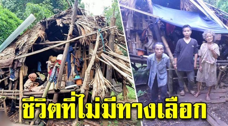 3 ชีวิตสุดรันทด ต้องอาศัยอยู่ในบ้านไม้หลังเล็ก ที่ไม่รู้ว่าจะพังลงเมื่อไหร่