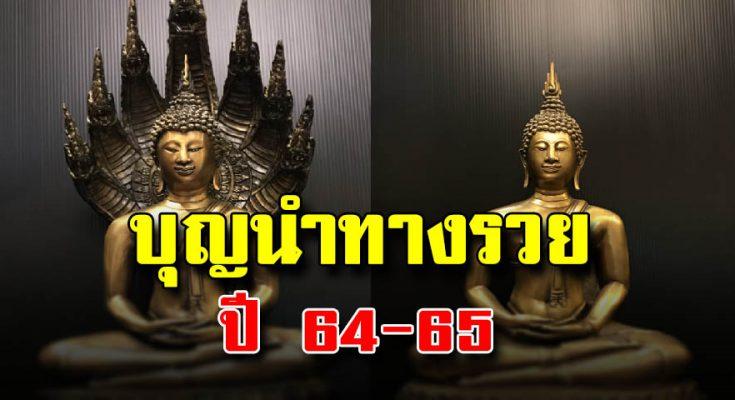 ปี 2564-2565 บุญกุศลเปิดทางร่ำรวย