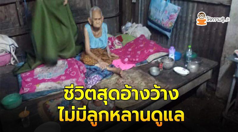 สุดเดียวดาย คุณยายใช้ชีวิตเพียงลำพัง ไร้ครอบครัวดูแล อาศัยใต้ศาลาวัดหลับนอนยามค่ำคืน