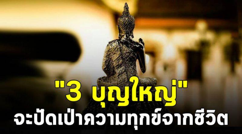 """""""3 บุญใหญ่"""" ที่จะพาทุกคนออกจากความทุกข์ในชีวิตได้"""