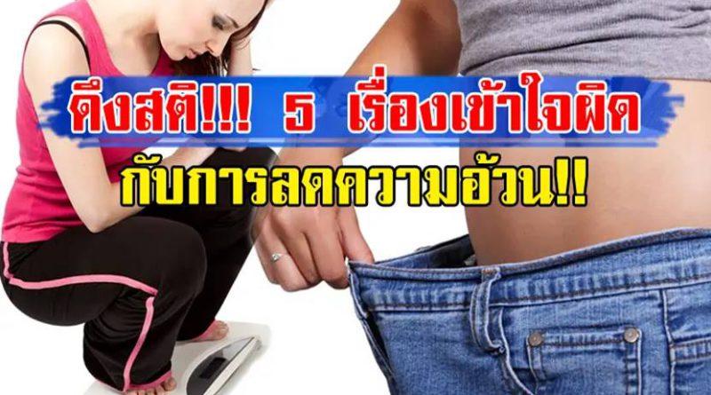 ดึงสติ!!! 5 เรื่องเข้าใจผิดสำหรับการลดความอ้วนที่สาวๆต้องรู้