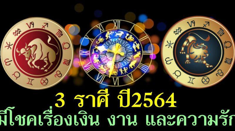 3 ราศีมหาเฮงที่มีโชคทาง การงาน การเงินและความรัก ในปี 2564
